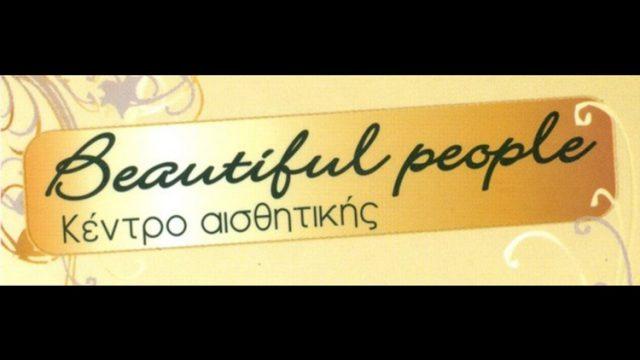 ΚΕΝΤΡΟ ΑΙΣΘΗΤΙΚΗΣ ΚΑΙ ΑΔΥΝΑΤΙΣΜΑΤΟΣ ΤΡΙΚΑΛΑ | BEAUTIFUL PEOPLE