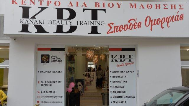 Κέντρο δια βίου μάθησης Πειραιά Κερατσίνι | Kanaki Beauty Training