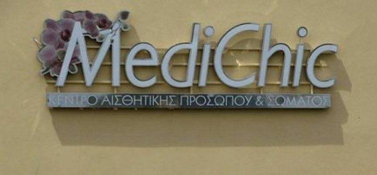 Κέντρο Αισθητικής | Medichic | Χίος