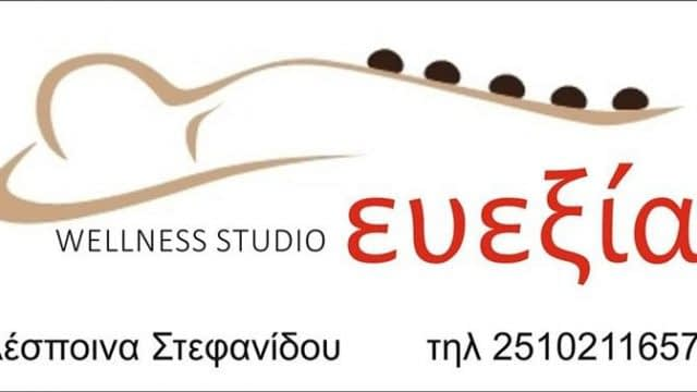 Κέντρο Αισθητικής Στούντιο Ομορφιάς | Καβάλα Άγιος Γεώργιος | Ευεξία Wellness Studio