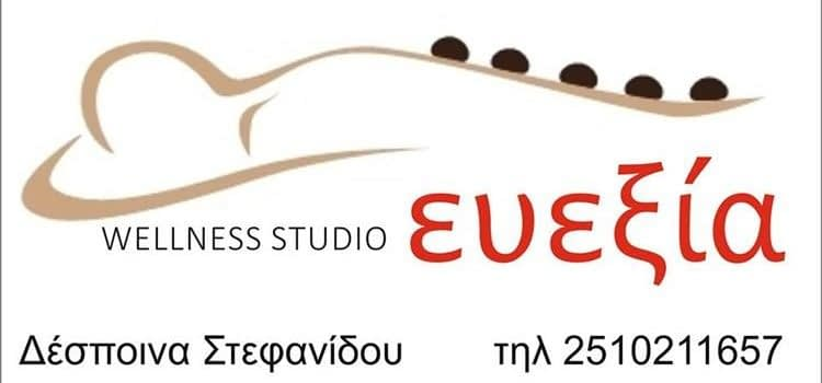 Beauty Salon & Spa | Kavala Agios Georgios | Evexia Wellness Studio