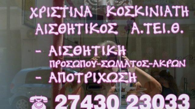 Κέντρο Αισθητικής | Ξυλόκαστρο Κορινθίας | Beauty 4 All