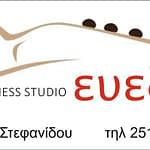 kentro aisthitikis stountio omorfias, beauty salon and spa, kavala agios georgios, evexia wellness studio---beautybooking.gr