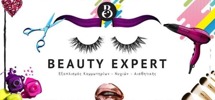 Beauty Shop Hair Salon Products | Rethymno Old Town Crete | Beauty Expert